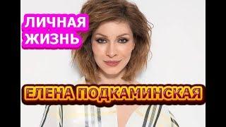 Елена Подкаминская - биография, личная жизнь, муж, дети. Актриса сериала Другие