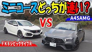 ベンツ A45 AMG 対 ホンダ・シビックタイプR  ミニサーキット、どっちが速い?