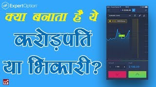 ExpertOption Review in Hindi | By Ishan