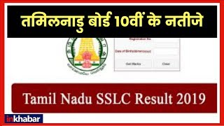 Tamil Nadu Board 10th Result 2019; TN Board SSLC Results at tnresults.nic.in; Check TN Board result