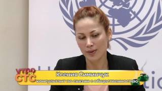 Ксения Симинчук: как стать работником ООН в Молдове