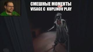 ЛУЧШИЕ МОМЕНТЫ С KUPLINOV PLAY В VISAGE | ХОРРОР ДИСКОТЕКА ? 18+