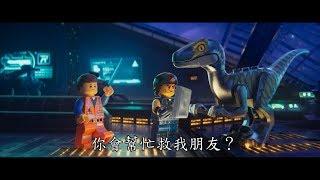 【樂高玩電影2】中文配音版官方預告,2月14日(週四) 中英文版同步上映