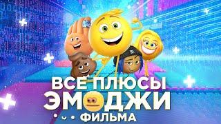 Все ПЛЮСЫ мультфильма Эмоджи фильм Киноплюсы АНТИГРЕХИ