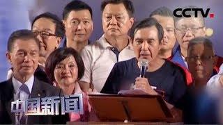 [中国新闻] 马英九辅选致辞遭打断 韩阵营被批失礼   CCTV中文国际