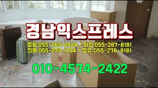 경남익스프레스 마산포장이사 창원이삿짐 창원화물 진해포장…