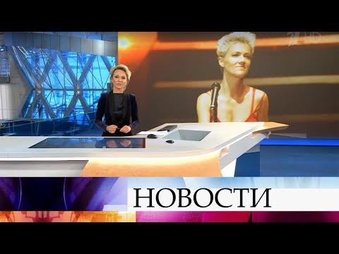 Выпуск новостей в 18:00 от 10.12.2019
