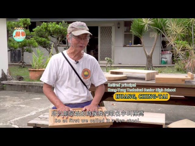 12.黃清泰‧愛學網名人講堂(英文字幕)