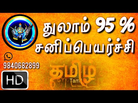 thulam sani peyarchi 2020 to 2023 tamil | thulam rasi  | துலாம் ராசி | சனி பெயர்ச்சி பலன்கள்