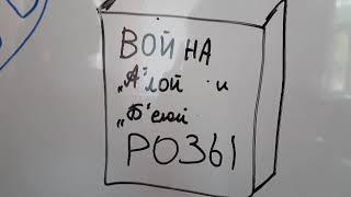 """ВОЙНА """"А""""ЛОЙ И """"Б""""ЕЛОЙ РОЗЫ 2018 ДОКУМЕНТАЛЬНЫЙ ФИЛЬМ"""