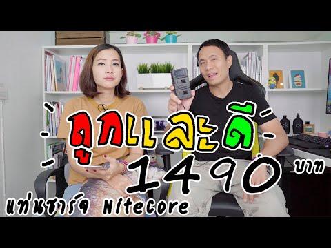 [ถูกและดี] แท่นชาร์จ NiteCore for Sony A7III - วันที่ 27 Dec 2018