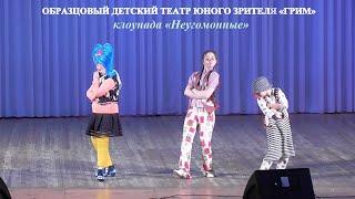 Образцовый детский театр юного зрителя «Грим» (г.Брянск) – клоунада «Неугомонные»
