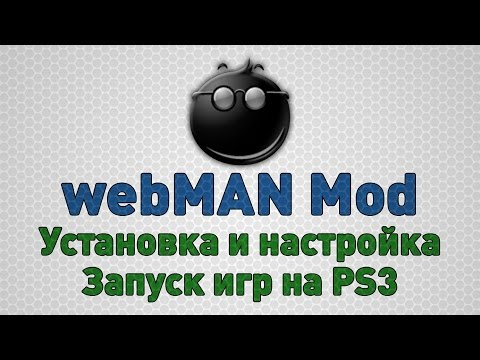 webMAN Mod: Установка и настройка на CFW 4.80. Запуск игр на PS3