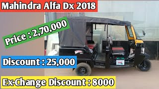 Mahindra Alfa Dx Passenger 2018 | Full Review | Specifications | Price | Millage | Discount | Offers