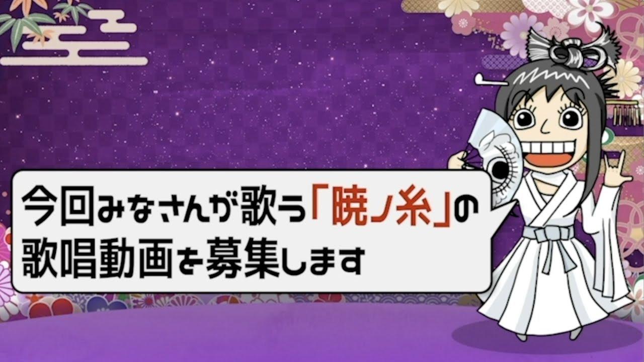 """[特別企画] 皆が歌う""""暁ノ糸""""を大募集!(『和楽器バンド 真夏の大新年会2020 〜天球の架け橋〜』)"""