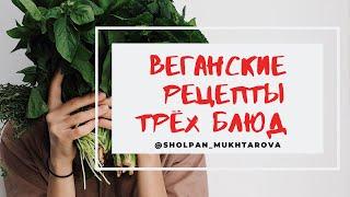 """Передача """"Raw Vegan Delicious Life""""  Рецепты от Шолпан Мухтаровой"""