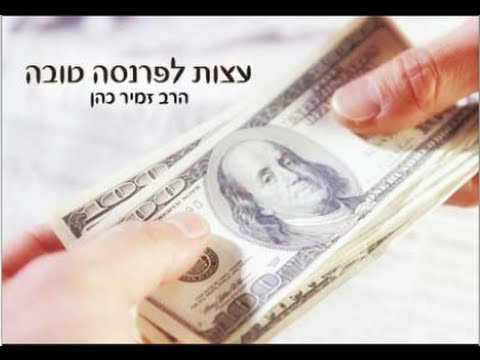 עצות לפרנסה טובה הרב זמיר כהן
