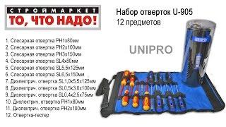 Набор отверток UNIPRO 12 предм. U-905 - отвертки купить набор инструментов, набор отверток