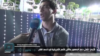 مصر العربية | الأحمر: نتمنى دعم الجمهور بكأس الأمم الأفريقية لليد لحصد اللقب