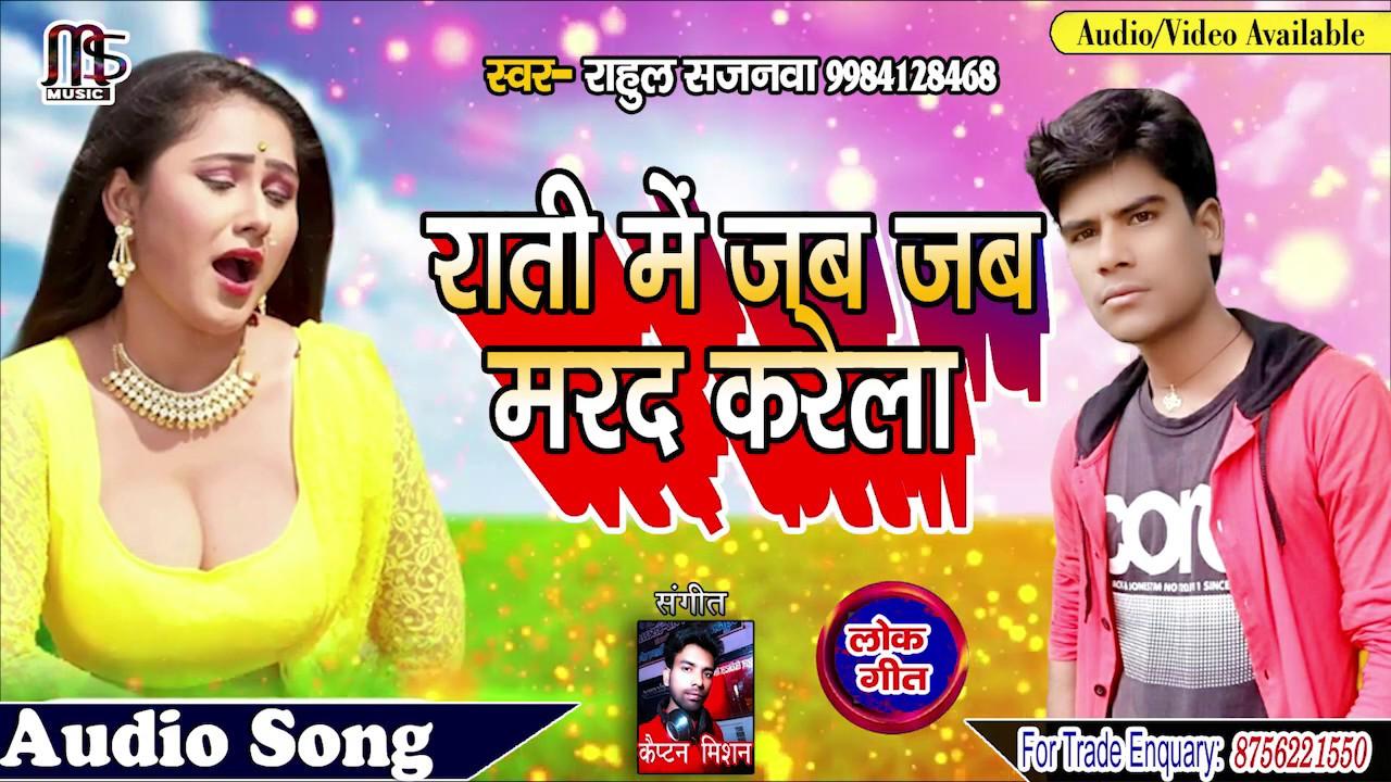 आ गया राहुल सजनवा का धमाल मचाने वाला गाना Rati Main Jab Jab Marad Karela Singer- Rahul Sajnwa