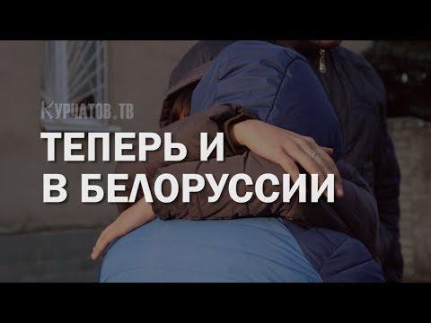 ПРИЗЫВ ОСЕНЬ - 17. КУРЧАТОВ