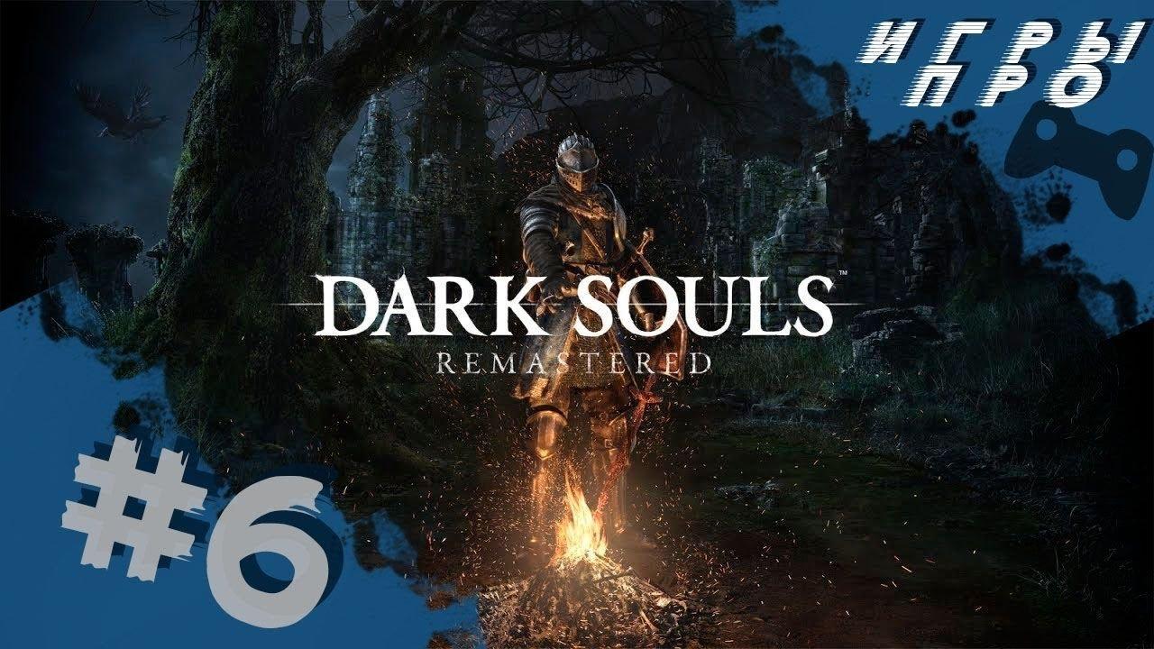 Dark Souls ну я же нажимал | прохождение  | Ps4