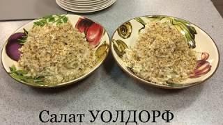 Мастер-класс Ильи Лазерсона. Салат Уолдорф