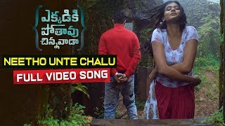 Neetho Unte Chalu Full Video Song | Ekkadiki Pothavu Chinnavada Video Songs | Nikhil, Hebah Patel