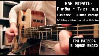 3 РАЗБОРА В 1 ВИДЕО: Adventure of a lifetime, Пьяное солнце, Грибы - Тает лёд (Урок на гитаре)