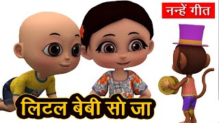 लिटिल बेबी सो जा | 3D Hindi Rhymes For Children | Hindi Rhymes For Kids I Hindi Nursery Rhymes
