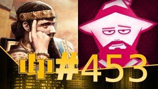 DP #453 | SARGON OF AKKAD & UZALU - IHOB - MEDIATOR DENNIS RODMAN - JACKPOTS DENIED!