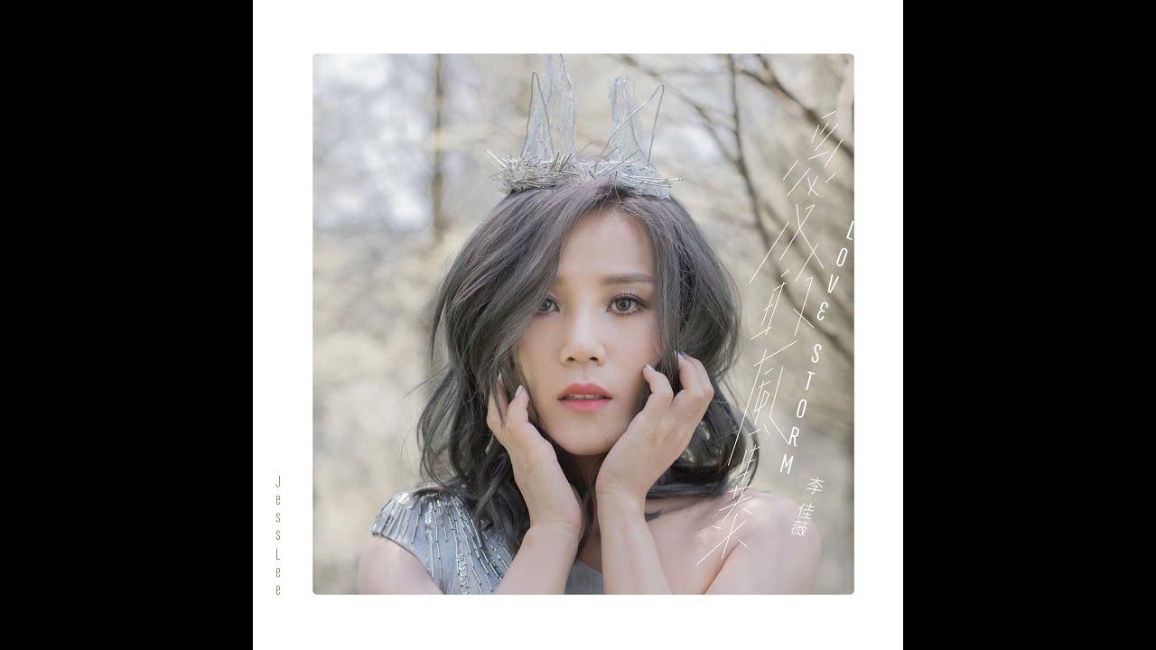 李佳薇--愛的風暴[完整版]超好聽~