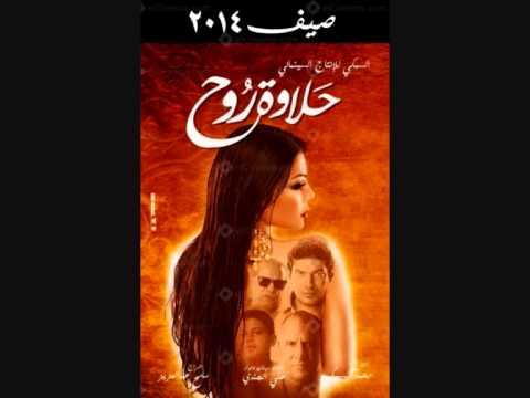 فيلم حلاوة روح كامل بدون تقطيع .