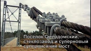 Поселок Смердомский и стеклозавод Суперновый супермощный супервисячий мост