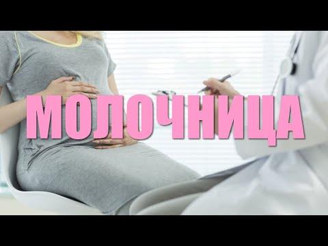 Молочница. Лечение и профилактика молочницы при беременности