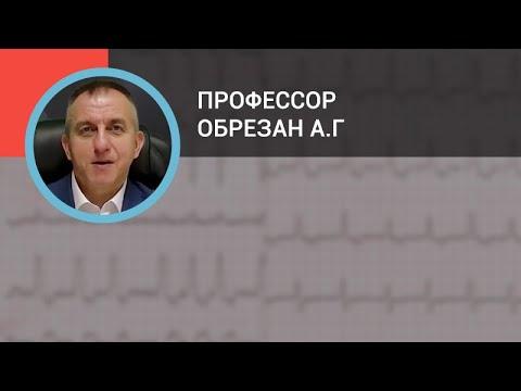Профессор Обрезан А.Г.: Оптимальная медикаментозная терапия больного с фибрилляцией предсердий