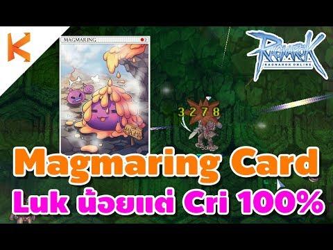 Review Magmaring Card การ์ดคริสัตว์ Luk น้อยแต่ Cri 100% | Ragnarok Online