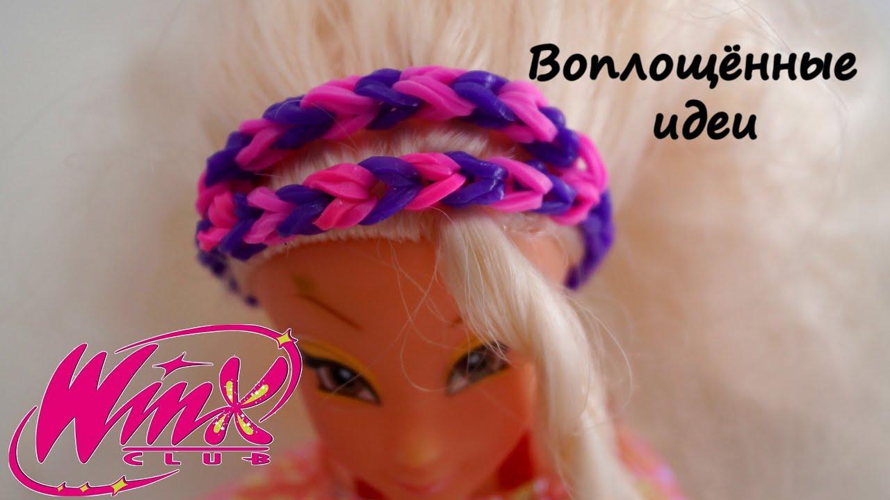 46731b59ad7 Одежда для кукол Винкс из резинок.Браслеты из резинок без станка.Монстер  Хай.Monster High