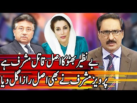 Kal Tak With Javed Chaudhry - 27 December 2017 - Express News