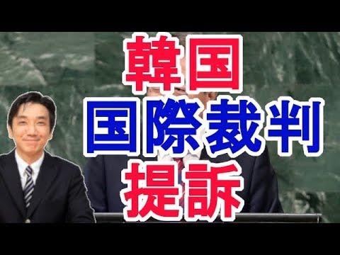 【渡邉哲也×田中秀臣】韓国を国際裁判へ提訴【日本政治経済ニュース】