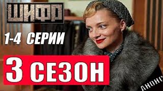 Шифр ( 3 сезон ) 1-4 серии смотреть онлайн. Русские детективы 2021 новинки HD 1080P