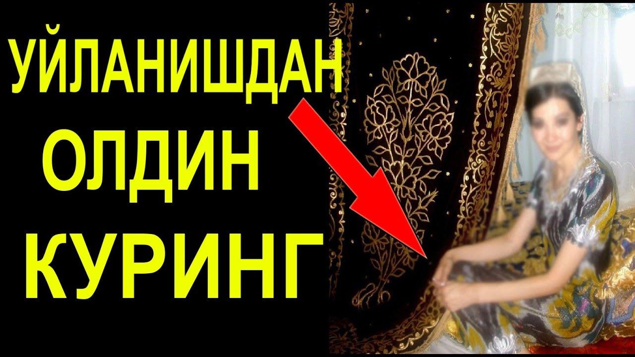 УЙЛАНМАСТАН ОЛДИН  БУ ВИДЕОНИ КУРИНГ!