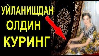 УЙЛАНМАСТАН ОЛДИН  БУ ВИДЕОНИ КУРИНГ
