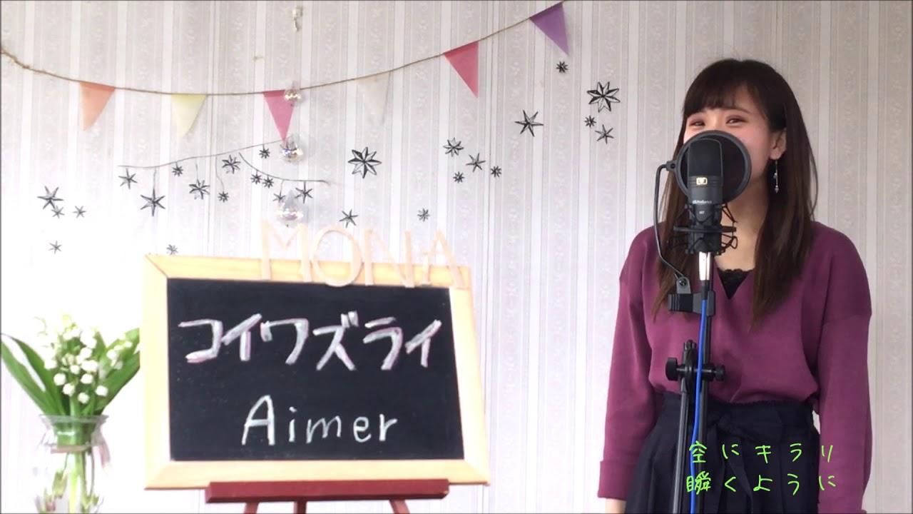 Aimer / コイワズライ cover full 歌詞付き - YouTube