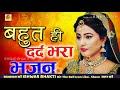 बहुत ही दर्द भरा भजन | O Maiya Ji Kirpa Karo | ओ मैया जी कृपा करो #IshwarBhakti