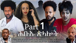 New Eritrean series Movie 2021 Hibue Xlalot (ሕቡእ ጽላሎት) ብ ሳሙኤል ረዘነ Part 1