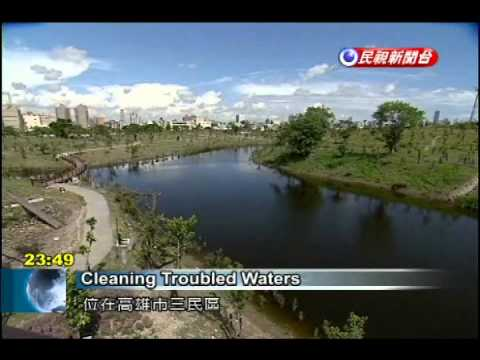 Kaohsiung rehabilitates its waterways (1)