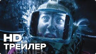 Синяя бездна / 47 Метров - Трейлер (Русский) 2017