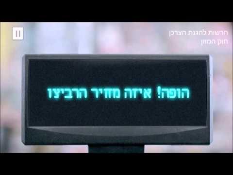 Radio Israel Consumer Protection Hok Hamazon פרסומת רדיו הרשות להגנת הצרכן חוק המזון