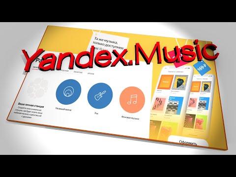 Как загрузить свою музыку на Яндекс Музыку